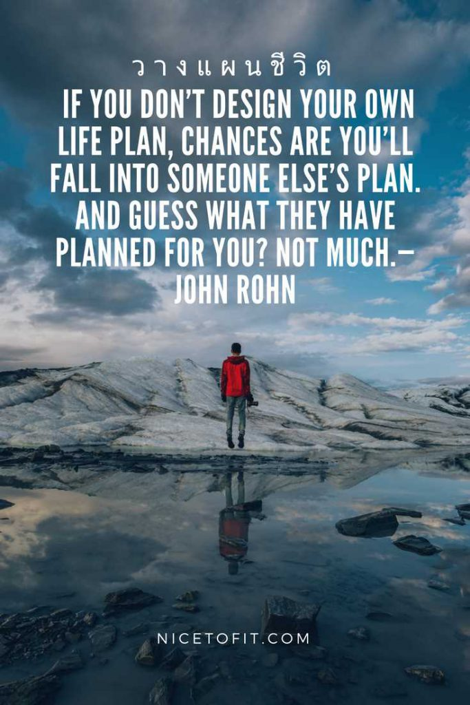 If you don't design your own life plan, chances are you'll fall into someone else's plan. And guess what they have planned for you? Not much.—John Rohn